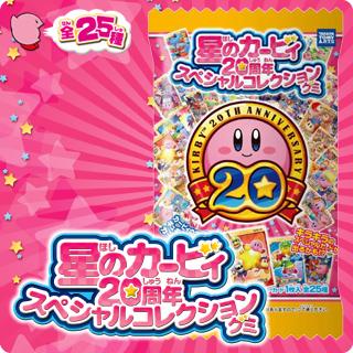 星のカービィ 20周年スペシャルコレクショングミ | おすすめ ...