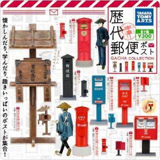 歴代郵便ポスト ガチャコレクション | おすすめ商品 バック ...