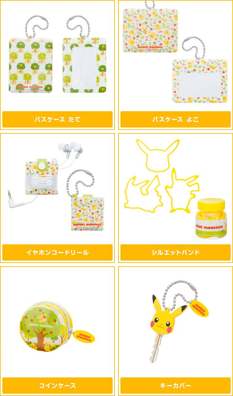 ピカチュウグッズコレクション | ポケモンピックアップ商品 バック
