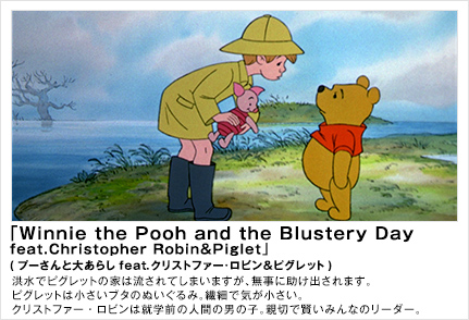 Winnie the pooh and the blustery day featristopher robin piglet winnie the pooh and the blustery day featristopher robin piglet voltagebd Gallery
