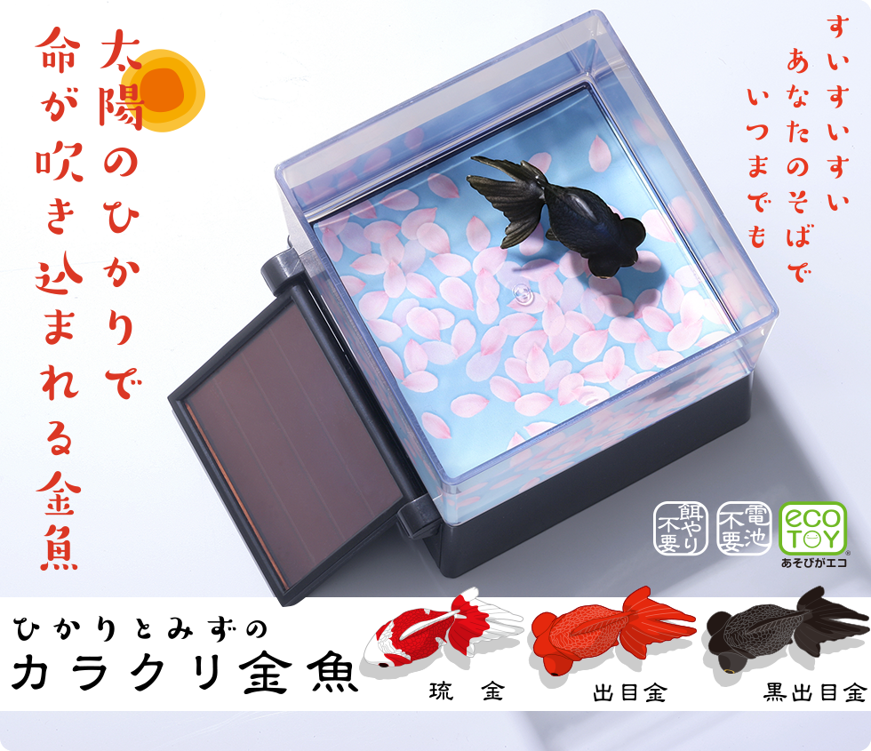 Solar Power Swimming Goldfish will be released!
