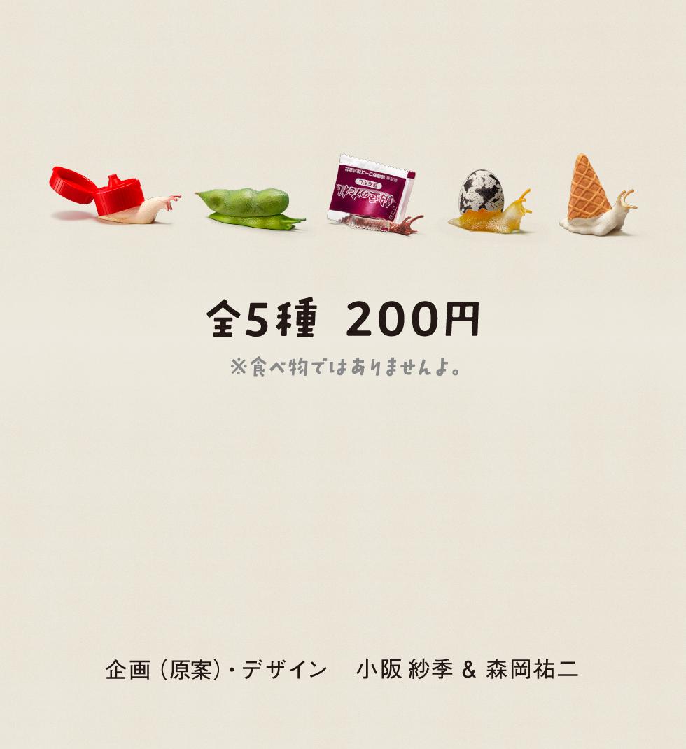 企画(原案)・デザイン 小阪 紗季 & 森岡 祐二