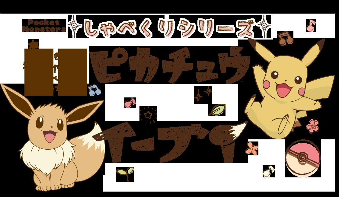 ポケモン しゃべくりシリーズ ピカチュウ スペシャルサイト タカラ