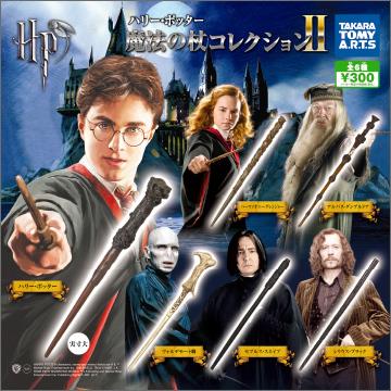 ハリーポッター 魔法の杖コレクションⅡ 商品詳細情報