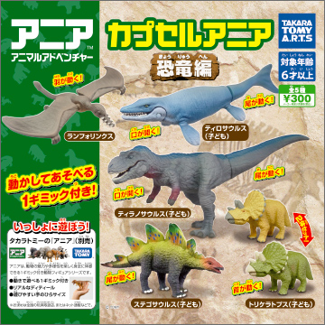 アニア 恐竜