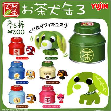 お茶犬缶3|商品情報|タカラトミーアーツ