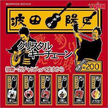 ギター侍 波田陽区 クリスタルキーチェーン|商品情報|タカラトミーアーツ